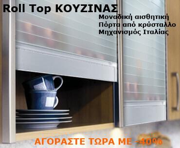 Roll top ΚΟΥΖΙΝΑΣ