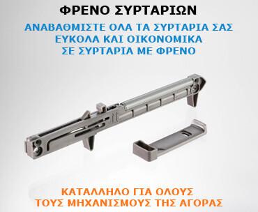 TITUSOFT-WD-ΦΡΕΝΟ-ΣΥΡΤΑΡΙΩΝ