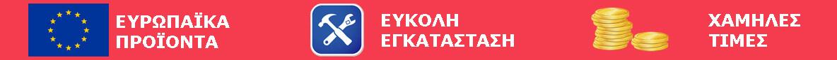 ΜΗΧΑΝΙΣΜΟΙ-ΕΠΙΠΛΑ-ΚΟΥΖΙΝΑΣ-ΥΛΙΚΑ-ΑΞΕΣΟΥΑΡ-ΝΤΟΥΛΑΠΑΣ